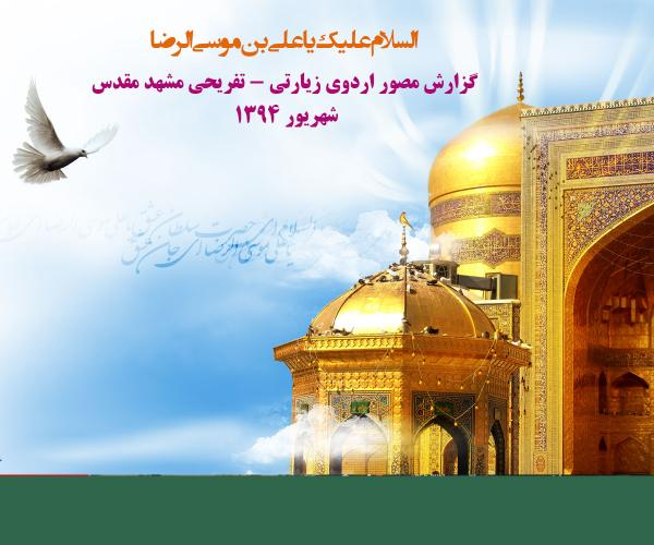 Description: http://www.helli.ir/portal/sites/default/files/styles/firstimage/public/mashhad.jpg?itok=u8e523ei